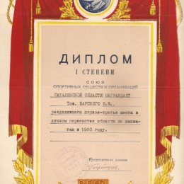 Грамота за победу в чемпионате Сахалинской области 1960 года по шахматам.