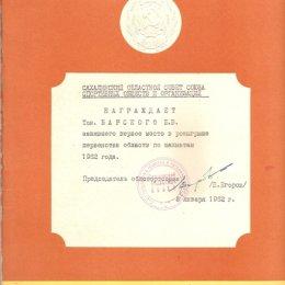 Грамота за победу в чемпионате Сахалинской области 1962 года по шахматам.