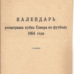 Кубок Севера