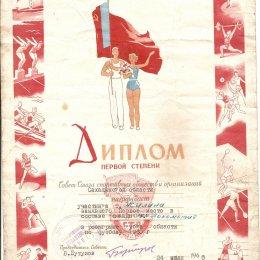 Грамота за победу в Кубке области 1960 года