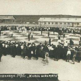 """Партия в """"живые шахматы"""" в Охе, 1933 год"""