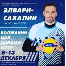 «Элвари-Сахалин» сыграет в Костроме