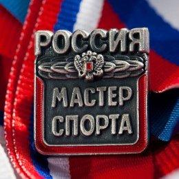 Трем сахалинцам присвоено звание мастеров спорта России