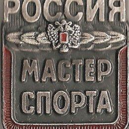 Трем сахалинцам присвоено звание мастера спорта РФ