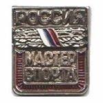 Трем сахалинским мотоциклистам присвоено звание мастера спорта