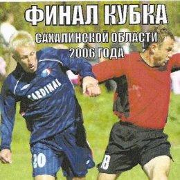 21 октября состоится финальный матч 68-го Кубка Сахалинской области по футболу