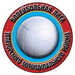 «Динамо» - обладатель Суперкубка Волейбольной лиги Углегорского муниципального района