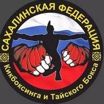 20 и 21 мая состоится Кубок Сахалинской области по кикбоксингу