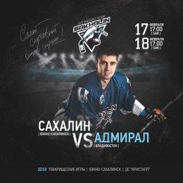 «Сахалин» (Южно-Сахалинск) VS. «Адмирал» (Владивосток)