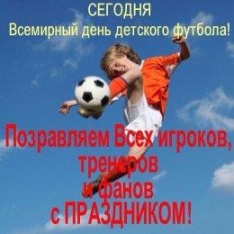 Поздравляем с Всемирным днем детского футбола!