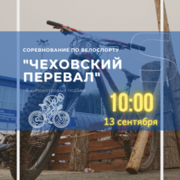"""Соревнование по велоспорту """"Чеховский перевал"""" пройдёт в воскресенье"""