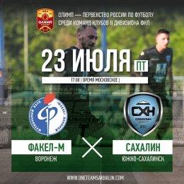 «Факел-М» (Воронеж) VS. «Сахалин» (Южно-Сахалинск)