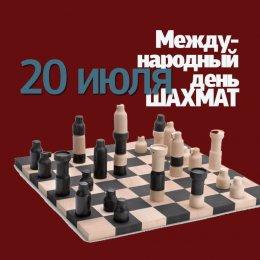 Поздравляем с международным днем шахмат!