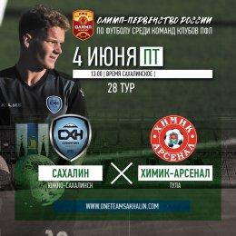«Сахалин» VS. «Химик-Арсенал» (Новомосковск)