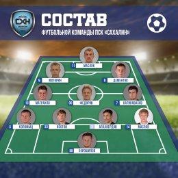 Главную островную команду пополнили воспитанники ОГАУ «ФК «Сахалин»