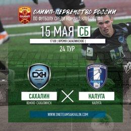 «Сахалин» VS. ФК «Калуга»