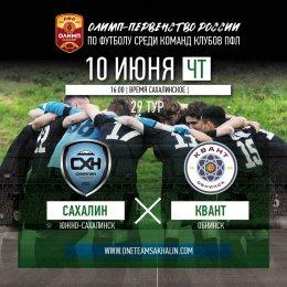 «Сахалин» VS. «Квант» (Обнинск)