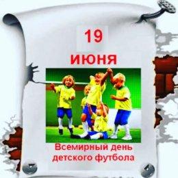 Юные футболисты, с праздником вас!