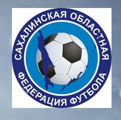 «Сахалиночка» - четырехкратный чемпион области
