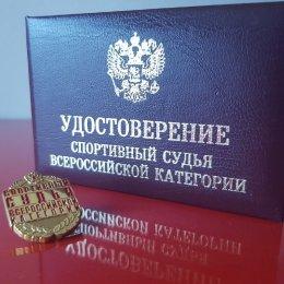 Светлане Ермаковой присвоено звание судьи Всероссийской категории