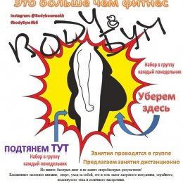«BodyБум» пришел на Сахалин