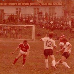 Ветераны советского футбола на Сахалине
