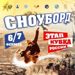 Объявлен состав сборной команды Сахалинской области для участия в этапе Кубка России