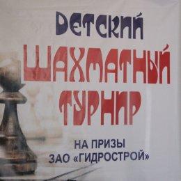 Юные шахматисты поборются за призы ЗАО «Гидрострой»