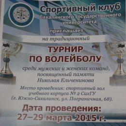 «Выпускник» стал победителем турнира памяти Николая Ельченинова третий год подряд, сборная Корсакова – шестой раз в истории