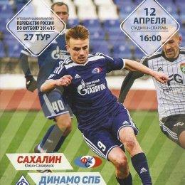 Продлим безвыигрышную серию «Динамо»!