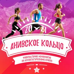 Любителей бега и профессионалов приглашают на марафон «Анивское кольцо»