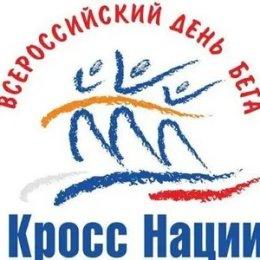 Любителей бега приглашают на «Кросс нации-2021» в Троицкое