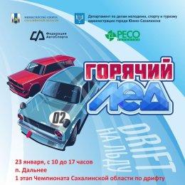 """В Дальнем проведут соревнования по автогонкам """"Горячий лед"""""""