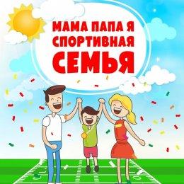 В селах Охинского района реализован грантовый проект «Мама, папа, я – спортивная и дружная семья!»