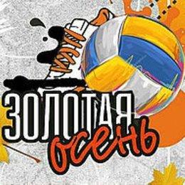 В Невельске началась «Золотая осень»