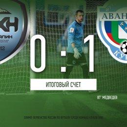 «Сахалин» пропустил гол на 87-й минуте и проиграл