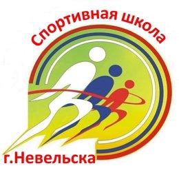 Воспитанники спортивной школы выиграли открытый чемпионат Невельского района