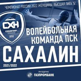 За «Сахалин» заявлены три воспитанницы «СШ по волейболу»
