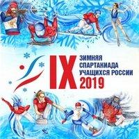 Сборная Сахалинской области заняла третье место в командном зачете Спартакиады учащихся России среди регионов с численностью населения до 1 млн. человек