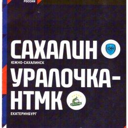 """""""Сахалин"""" - """"Уралочка-НТМК"""" (Екатеринбург)"""