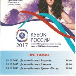 Зональный этап Кубка России среди женщин в Казани