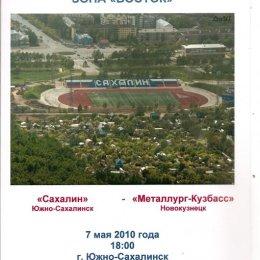 """""""Сахалин"""" - """"Металлург-Кузбасс"""" (Новокузнецк)"""