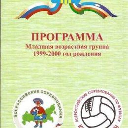 Дальневосточный этап Всероссийских соревнований по футболу (Нерюнгри).