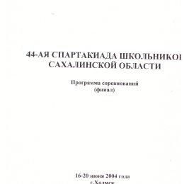 Спартакиада школьников Сахалинской области