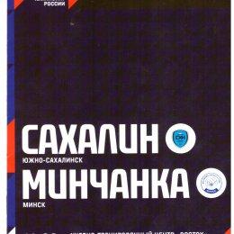 """""""Сахалин"""" - """"Минчанка"""" (Минск)"""