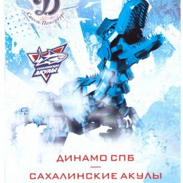"""Динамо"" (Санкт-Петербург) - ""Сахалинские акулы"""