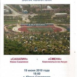 "ФК ""Сахалин"" - ФК ""Смена"" (Комсомольск-на-Амуре)"
