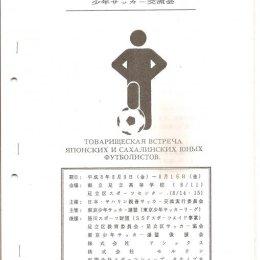 Международный юношеский турнир в Японии с участием команды Сахалинской области.