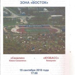 """Сахалин"" - ""КУЗБАСС"" (Кемерово). Вид 2."