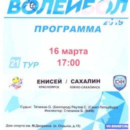 """Енисей"" (Красноярск) - ""Сахалин"""